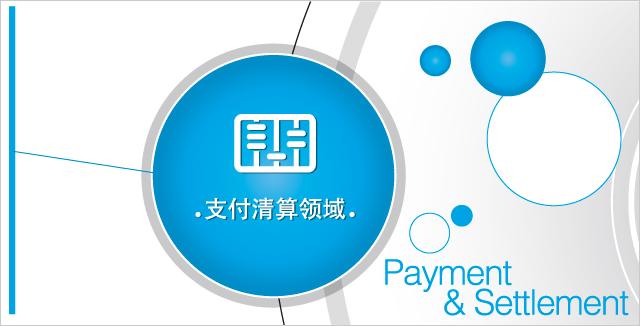 支付清算 | 上海恩梯梯数据晋恒软件有限公司